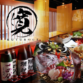 海鮮魚介と日本酒 旬彩和食くつろぎ