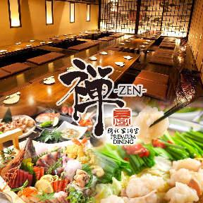 隠れ家個室居酒屋 禅 -ZEN-三宮店