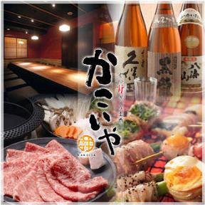 個室・炉端料理 かこいや銀座七丁目店(銀座ライオンビル店)