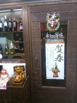 串カツ酒場清荒神店