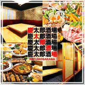 個室居酒屋×100種食べ飲み放題慶太郎酒場