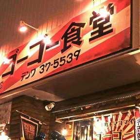 港町トマコマイ飲食街 ゴーゴー食堂