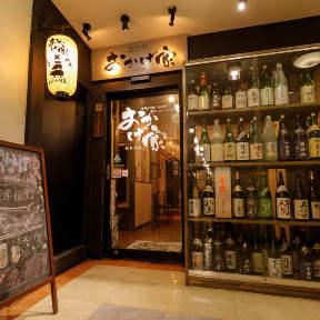 宮城の郷土料理 個室×おかげ家仙台本店