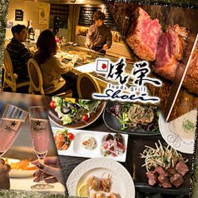 ステーキ・鉄板焼き焼栄(しょうえい)