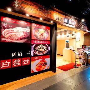 焼肉 白雲台グランフロント大阪店