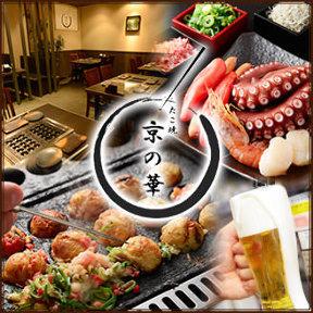 飲めるたこ焼き酒場 京の華京都河原町店