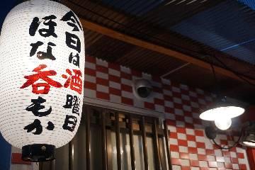 梅田日本酒エビス