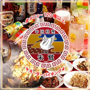 中国料理 朱鷺枚方店