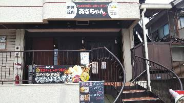 yakinikuキッチン あさちゃん