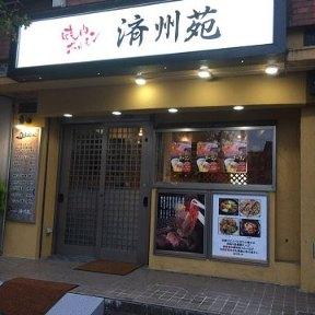 焼肉 済州苑 大塚店