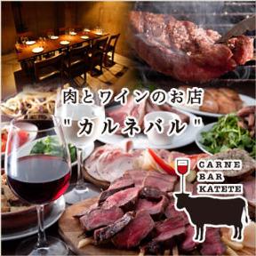 熟成肉 肉バル CARNE BAR KATETE大門店