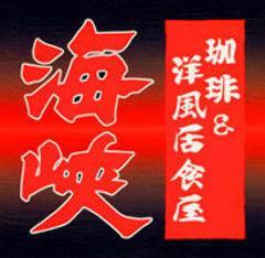 海峡川口駅東口キャスティー店