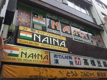 NAINA INDIAN RESTAURANT2号店