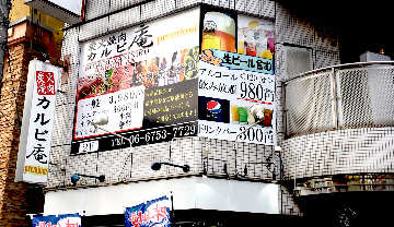 炭火焼肉 亀山社中天理店