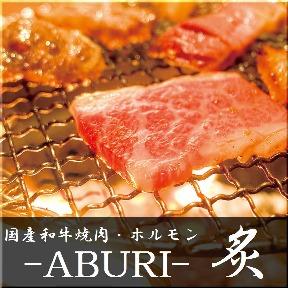 炙 ‐ABURI‐ 焼肉・ホルモン川崎店