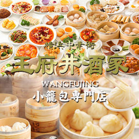 横浜中華街 小籠包専門×食べ放題王府井酒家(ワンフーチン)