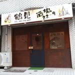 肉居酒屋 鶴見酒場22-9鶴見本店