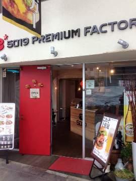 5019 PREMIUM FACTORY【ゴーイング プレミアム ファクトリー】