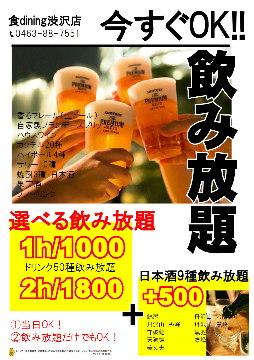 炭火焼鶏 食ダイニング渋沢店