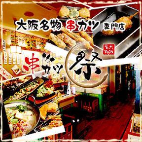 串カツ居酒屋 祭(マツリ)大和駅前店