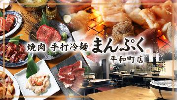 焼肉と手打冷麺まんぷく 岡山平和町店