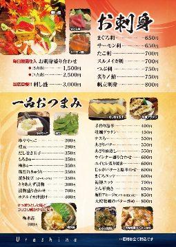 食彩 浦島
