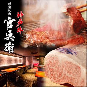 個室焼肉神戸牛 官兵衛三宮本店