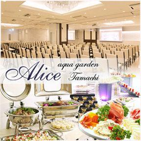 Alice aqua gardenTamachi