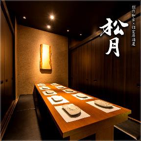伝統水炊き×個室 松月錦糸町店