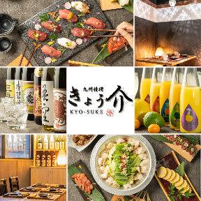 九州情緒 個室居酒屋 きょう介横浜店