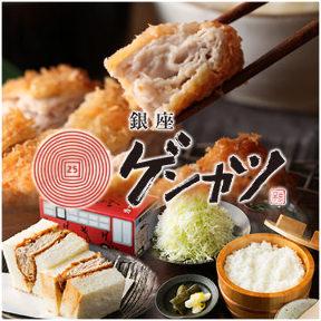 キムカツ恵比寿店