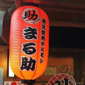 秩父焼肉ホルモン酒場 まる助東松山駅前店