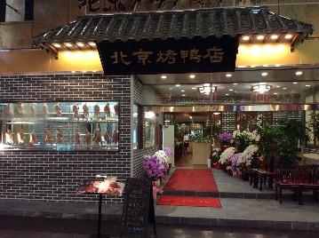 北京火考鴨店(ペキンカォヤーテン) 北京ダック専門店銀座店