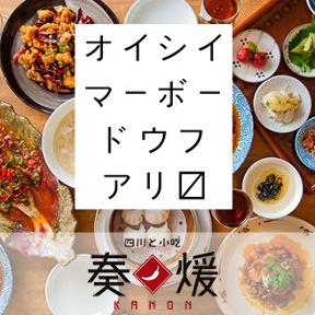 四川料理と小吃 奏煖~カノン~福島