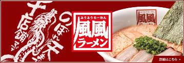 風風ラーメン アクア21店