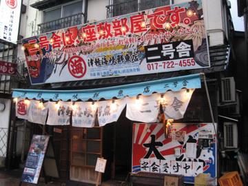 津軽海峡鮮魚店青森本町店