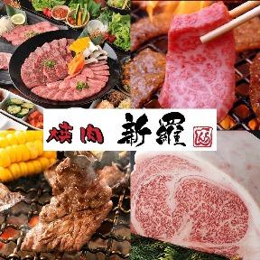 焼肉 新羅(しんら)浦安店