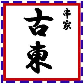 串家 古東