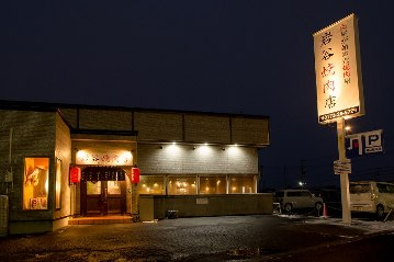 肉屋が始めた焼肉屋 岩谷焼肉店