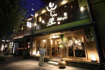 もんじゃ屋 りきゅう名古屋駅店