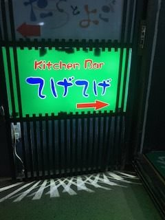 KitchenBar てげてげ