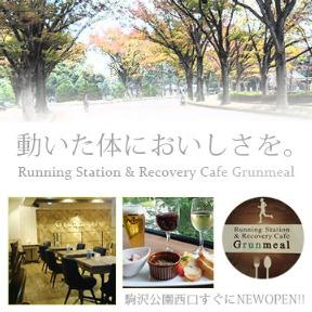 Running Station&Recovery cafeGrunmeal 駒沢公園