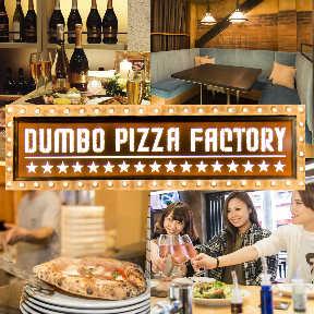 DUMBO PIZZA FACTORY(ダンボピザファクトリー)仙台