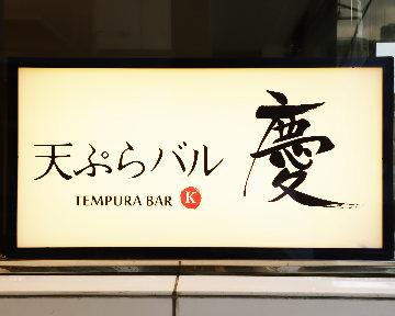 天ぷらバル 慶八王子店
