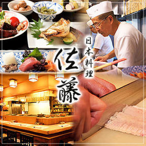日本料理 佐藤