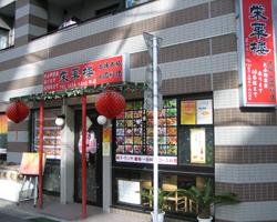栄華楼 天王洲アイル2号店