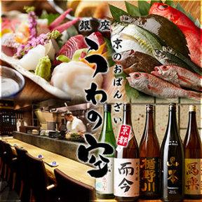 銀座 うわの空旬の和食と日本酒