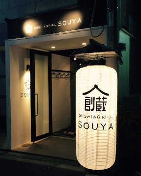 新和食 SUSHI&GRILL創蔵 -souya-