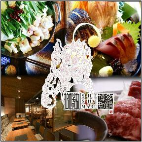 九州料理 獅子丸新百合ケ丘店
