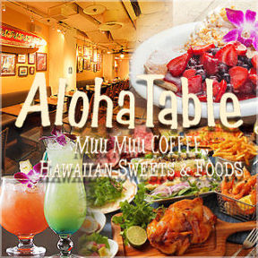 Aloha Table Muu Muu COFFEE,Hawaiian Sweets & Foods